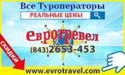 Туристическое агентство Евротревел