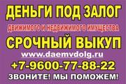 Кредиты под залог недвижимости в Казани