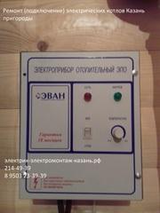 ремонт электрических котлов на дому казань 8 9503 23-39-39,  214-49-39