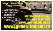 Аренда автомобиля с водителем в Лондоне (Великобритания). Переводчик