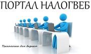 Образование по бухгалтерскому и налоговому учету
