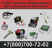 Системы Оперативного Дистанционного Контроля,  МРК-05