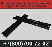 Карандаши для ремонта изоляции PERP-MELT-STICK