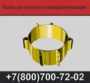 Кольца опорно-направляющие (ОНК)