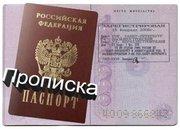 Регистрация/прописка в Казани гражданам РФ