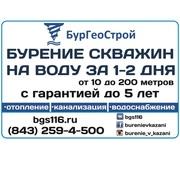 Бурение скважин на воду в Казани и Татарстану