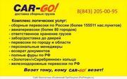 Перевозка сборных грузов по России по очень выгодным тарифам.