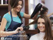 Парикмахерские курсы в Казани. Parikmaher.TOP