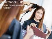 Parikmaher.TOP - Курсы парикмахеров в Казани!