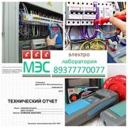Электролаборатория ООО МЭС - электроизмерения,  техотчет.