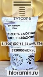 Хлорная известь в Казани от производителя!