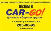 Доставка грузов по России от 1 кг до 20-ти тонн на выгодных условиях