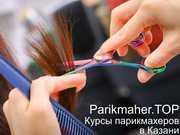 Parikmaher.TOP - Парикмахерские курсы в Казани!
