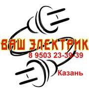 Электрик Казань 8 9503 23-39-39 в квартире
